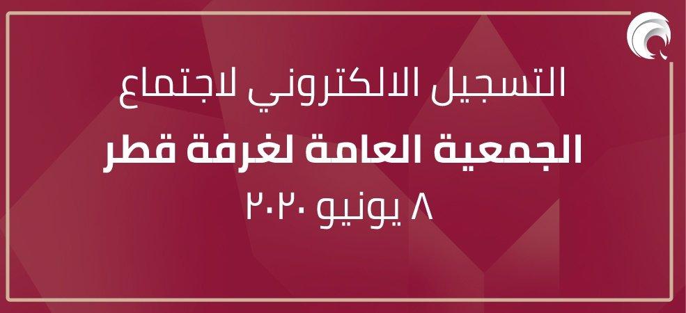التسجيل الالكتروني لاجتماع الجمعية العامة لغرفة قطر 8 يونيو 2020