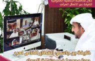 مجلة اقتصادية تصدر عن غرفة قطر – العدد | 83 مايو - يونيو 2020