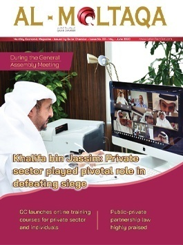 Al-Moltqa | Issue No. 83 | Economic Magazine | May – June 2020