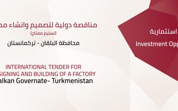 International tender for designing and building of a factory