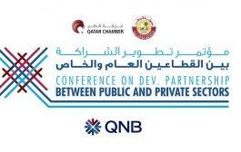 QNB شريك استراتيجي لمؤتمر الشراكة بين القطاعين