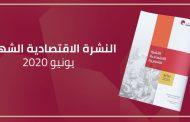 النشرة الاقتصادية الشهرية | يونيو 2020