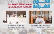 مجلة اقتصادية تصدر عن غرفة قطر – العدد | 84 يوليو - اغسطس 2020
