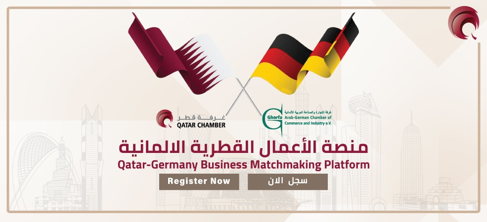"Register now for ""Qatar-Germany Business Matchmaking Platform"""