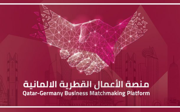 View Qatar-Germany Business Matchmaking Platform