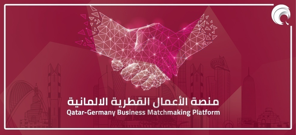 View Qatar-Germany Business Matchmaking Platform
