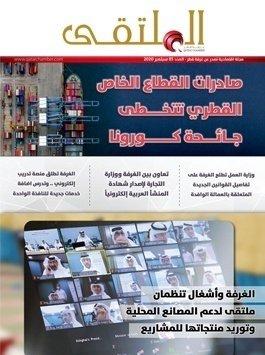 مجلة اقتصادية تصدر عن غرفة قطر – العدد | 85 سبتمبر 2020