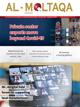 Al-Moltqa | Issue No. 85 | Economic Magazine | September 2020