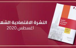 النشرة الاقتصادية الشهرية | اغسطس 2020