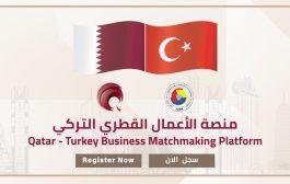 سجل الان - منصة الأعمال القطري التركي