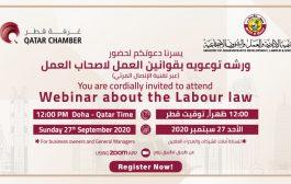 ندوة تعريفية عن قانون العمل