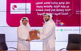 توقيع مذكرة تفاهم بين وزارة التجارة والصناعة وغرفة قطر لإصدار شهادة المنشأ العربية الصادرة إلكترونياً