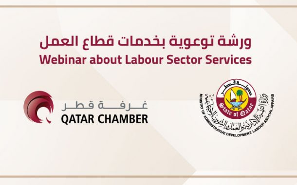 QC, MADLSA held webinar to raise awareness on labour issues