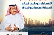 مجلة اقتصادية تصدر عن غرفة قطر – العدد | 86 اكتوبر 2020