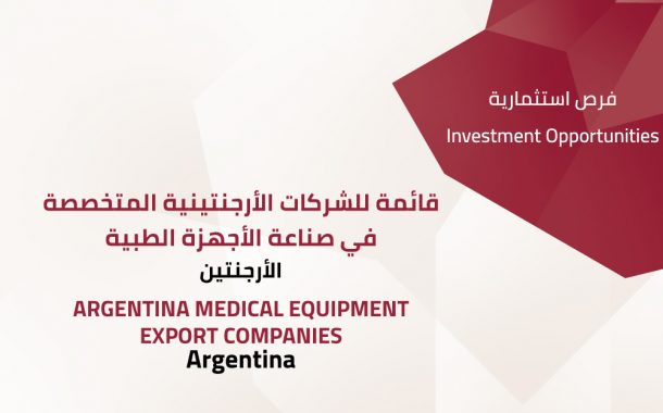 Argentina medical equipment export companies