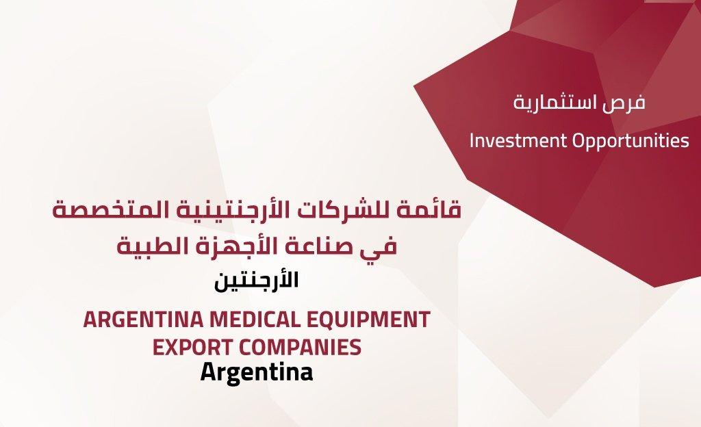 قائمة للشركات الأرجنتينية المتخصصة في صناعة الأجهزة الطبية