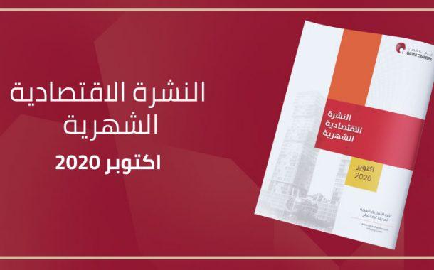 النشرة الاقتصادية الشهرية | اكتوبر 2020