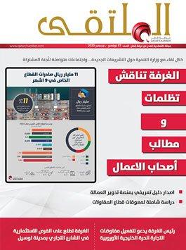 مجلة اقتصادية تصدر عن غرفة قطر – العدد | 87 نوفمبر – ديسمبر 2020
