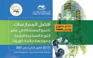 منتدى أفضل الممارسات للنمو المستدام في عصر الثورة الصناعية الرابعة – مواجهة جائحة كورونا @ مقر إتحاد الغرف العربية