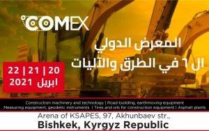 المعرض الدولي ال 6 في الطرق والآليات @ Arena of KSAPES, 97, Akhunbaev str.,