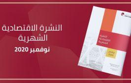 النشرة الاقتصادية الشهرية | نوفمبر 2020