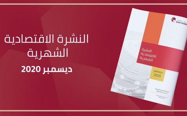 النشرة الاقتصادية الشهرية | ديسمبر 2020