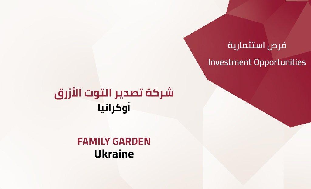 Family garden - Investment Opportunities - Ukraine