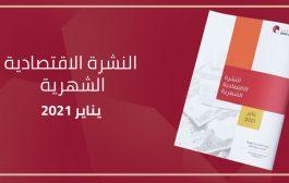 النشرة الاقتصادية الشهرية - يناير 2021