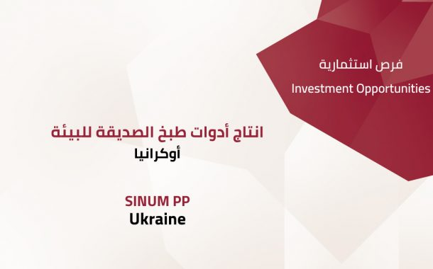 Sinum pp - Investment Opportunities - Ukraine