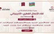 لقاء الأعمال القطري – الأذربيجاني