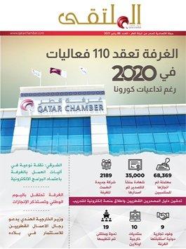 مجلة اقتصادية تصدر عن غرفة قطر - العدد 88 يناير 20