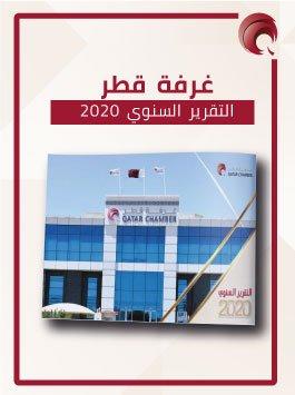 التقرير السنوي لغرفة قطر – 2020