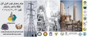 معرض ومؤتمر نينوني الدولي للطاقة والاعمار والاستثمار