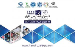استمرار التجارة في العصر الحديث @ Virtual Expo