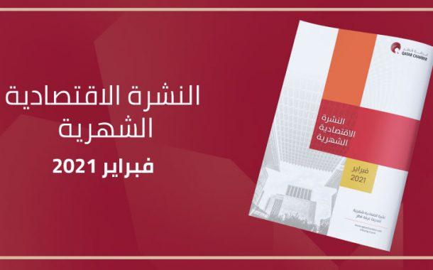 النشرة الاقتصادية الشهرية - فبراير 2021