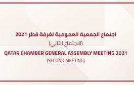اجتماع الجمعية العمومية لغرفة قطر 2021