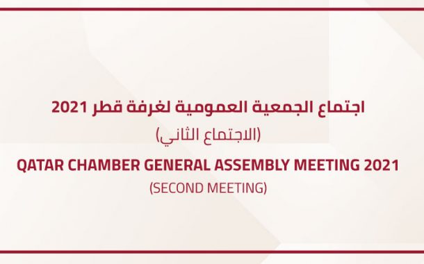 Qatar Chamber General Assembly Meeting 2021