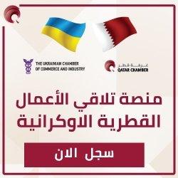 Qatar – Ukraine 1