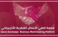 Qatari Azerbijani Bussines Platform (B2B)