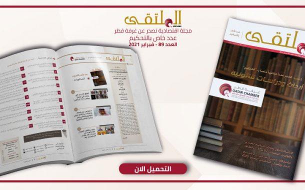 مجلة اقتصادية تصدر عن غرفة قطر - عدد خاص بالتحكيم - العدد 89 مارس 2021