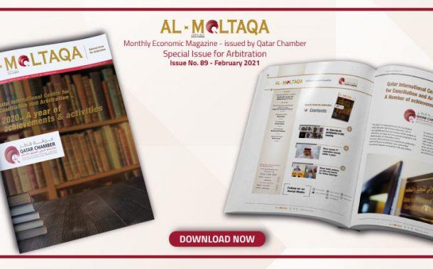 Al-Moltqa   Issue No. 89   Economic Magazine   Special Issue for Arbitration   March 2021