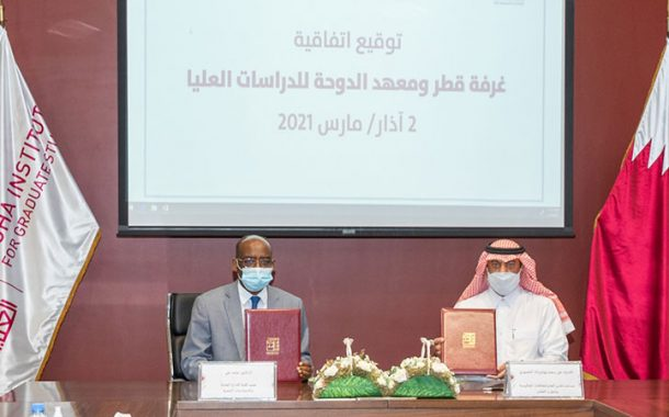 Qatar Chamber, Doha Institute to sign MOU