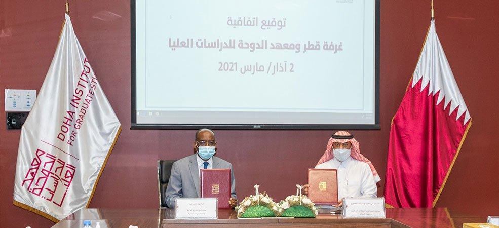 اتفاقية تعاون بين غرفة قطر ومعهد الدوحة للدراسات العليا