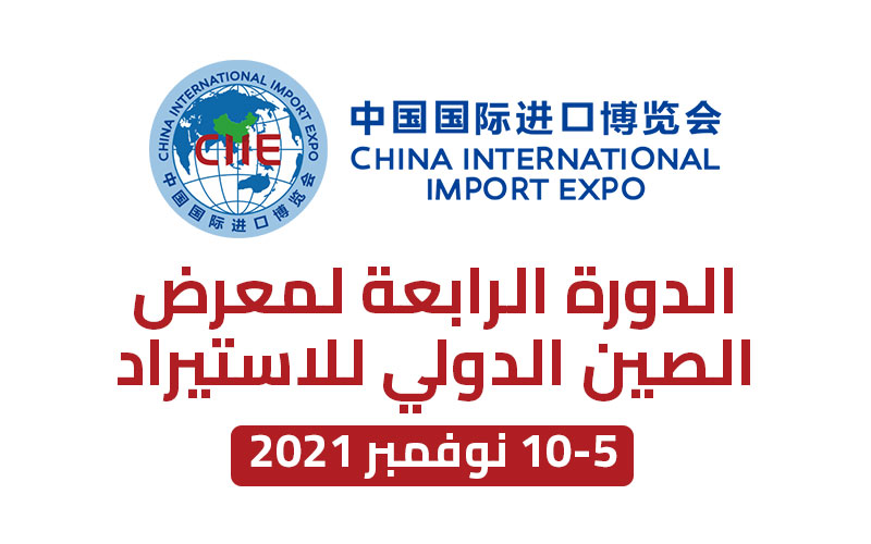 الدورة الرابعة لمعرض الصين الدولي للاستيراد