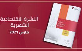 النشرة الاقتصادية الشهرية - مارس 2021