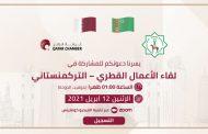 لقاء الأعمال القطري – التركمنستاني