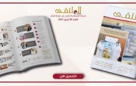 مجلة اقتصادية تصدر عن غرفة قطر – العدد 90 ابريل 2021