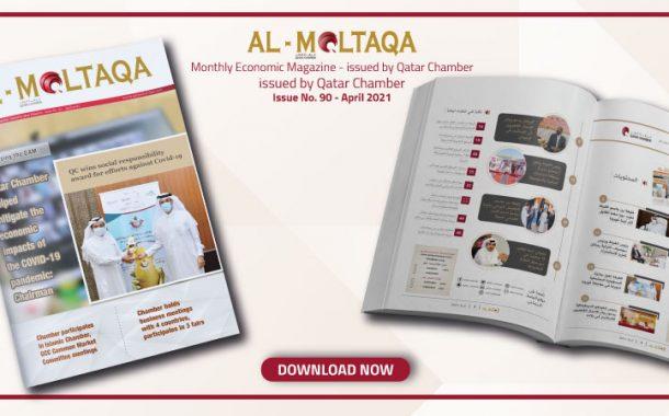 Al-Moltqa   Issue No. 90   Economic Magazine   April 2021