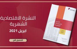 النشرة الاقتصادية الشهرية – ابريل 2021