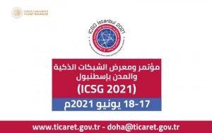 مؤتمر ومعرض الشبكات الذكية والمدن بإسطنبول (ICSG 2021) @ اسطنبول